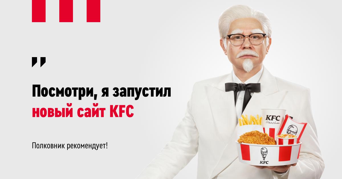 (c) Kfc.ru